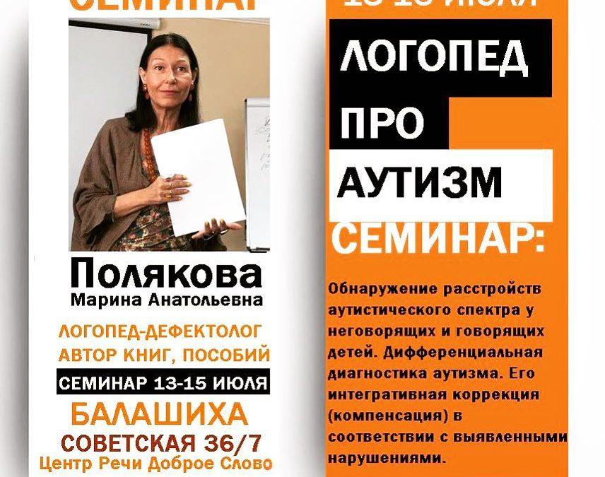 СЕМИНАР ЛОГОПЕД-ПРО-АУТИЗМ