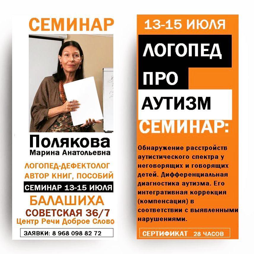 seminar_26.06